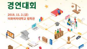4차 산업혁명시대 ICT 분쟁 해결 열쇠, '2018년 ICT 모의 분쟁조정 경연대회' 개최