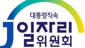 정부, 민간 투자프로젝트 지원해 신규 일자리 10만개 만든다
