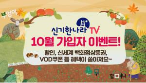 신기한나라TV, 유료방송 대상 신규가입 이벤트