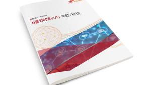 SK인포섹, IoT보안 가이드북 발간