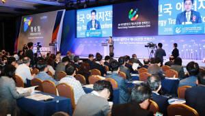 에너지 소비구조 혁신하는 미래 플랫폼 마련해야…'에너지 전환 콘퍼런스'