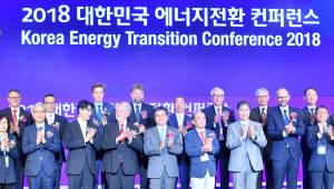 2018 대한민국 에너지 전환 콘퍼런스
