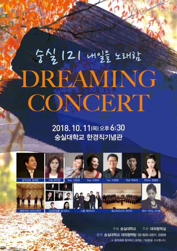 숭실대, 개교 121 주년 기념 `드리밍콘서트' 11일 개최