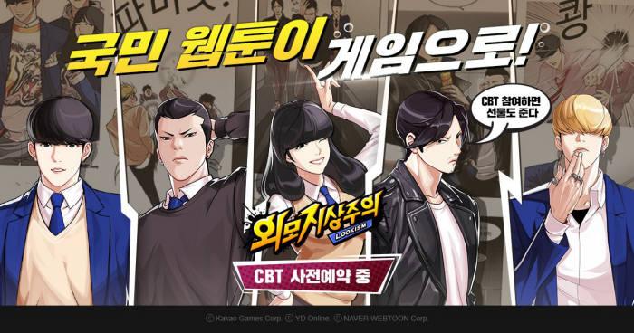 카카오게임즈-네이버웹툰, 모바일 신작 '외모지상주의' 테스트 참가자 모집