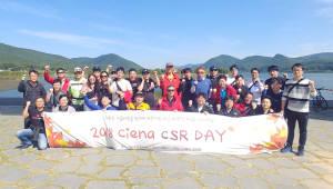 시에나코리아, 자전거 타기 자선행사 개최