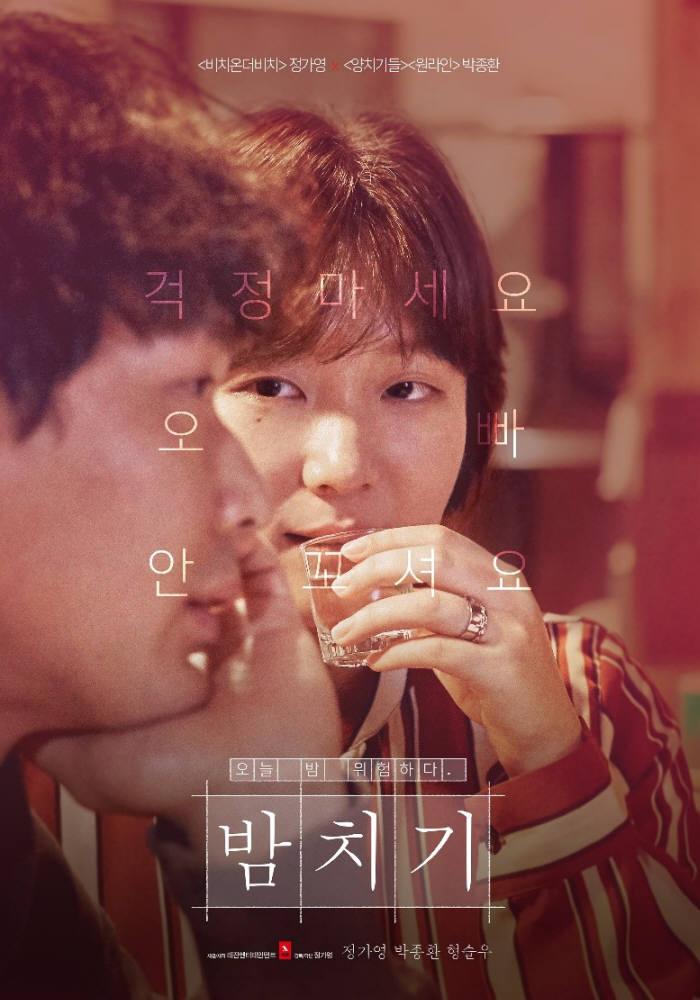 레진코믹스 첫 제작 독립영화 '밤치기', 내달 개봉 확정