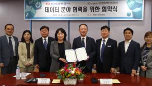 한전-한국데이터진흥원, 전력 빅데이터 분야 협력