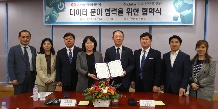 한국전력은 한국데이터진흥원과 데이터 분야 협력 업무 협약을 체결하고 전력데이터 거래 및 유통 활성화 방안을 마련하기로 했다. 김동섭 한국전력 사업총괄부사장(오른쪽 네 번째)과 민기영 한국데이터진흥원 원장(왼쪽 네 번째)이 협약식에서 기념촬영했다.
