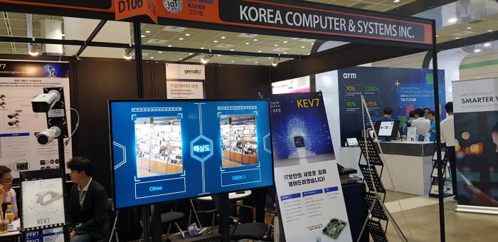 케이씨에스는 지난 9월 12~14일 코엑스에서 개최한 사물인터넷국제전시회에 참가, 암호화칩 KEV 7를 내장한 IP카메라를 선보이고 영상 데이터를 실시간으로 암화화해서 송신하는 기능을 구현해보였다.