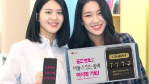 LG유플러스, 선호번호 5000개 공개 추첨