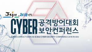 사이버공격방어대회·제주사이버보안컨퍼런스 동시 개최