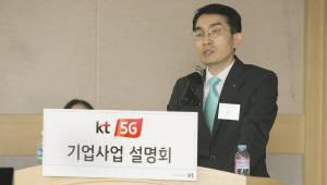 """KT '5G 기업사업 설명회' 개최···""""B2B 협력관계 강화"""""""