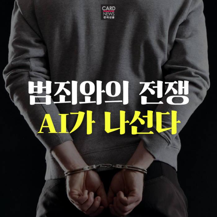[카드뉴스]범죄 예방하는 인공지능