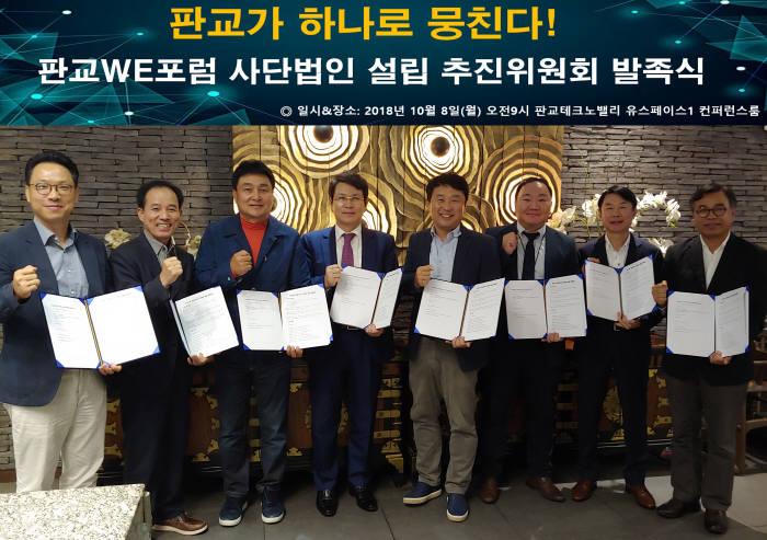 강문수 추진위원장(왼쪽 다섯 번째) 등 판교 모임 대표들이 판교We포럼 추진위원회 발족식을 가졌다.