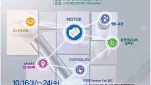 인아오리엔탈모터·인아엠씨티, 전국 7개 도시 '세미나 페어' 개최
