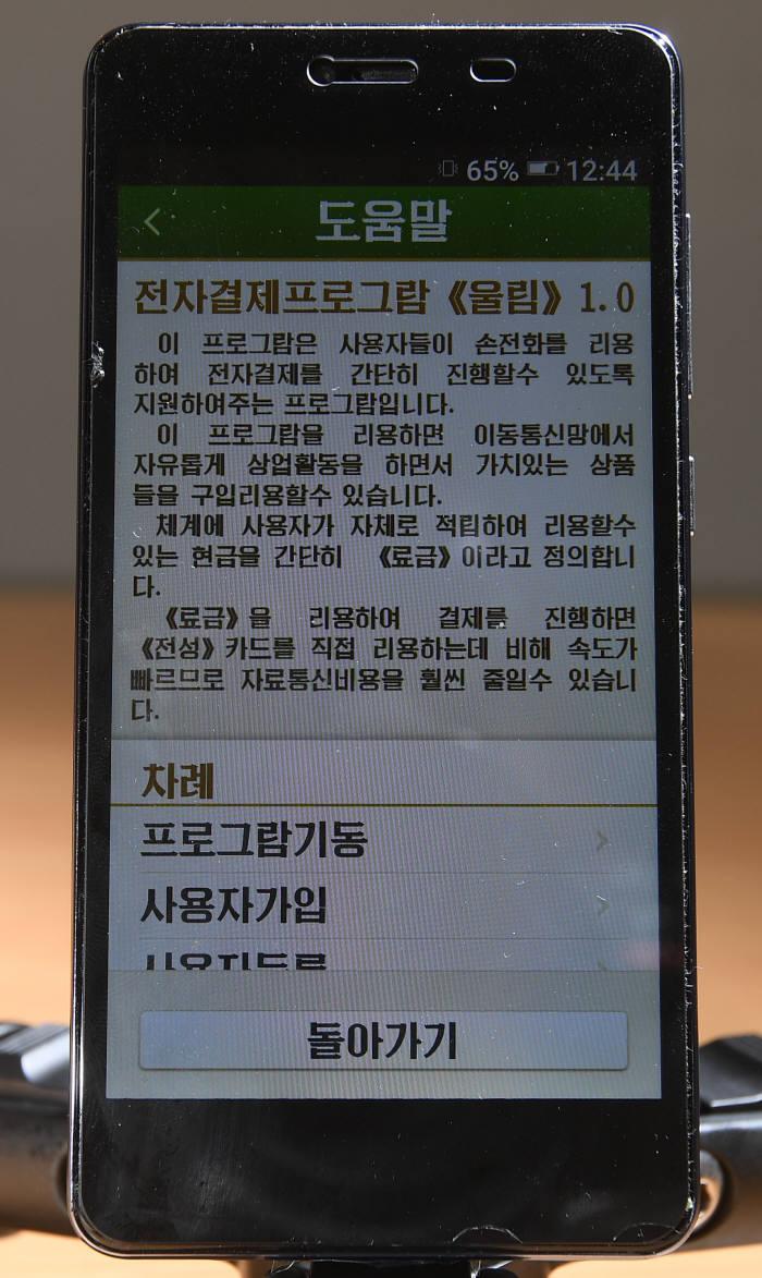 북한 간편결제 서비스 울림 1.0 구동 화면 모습
