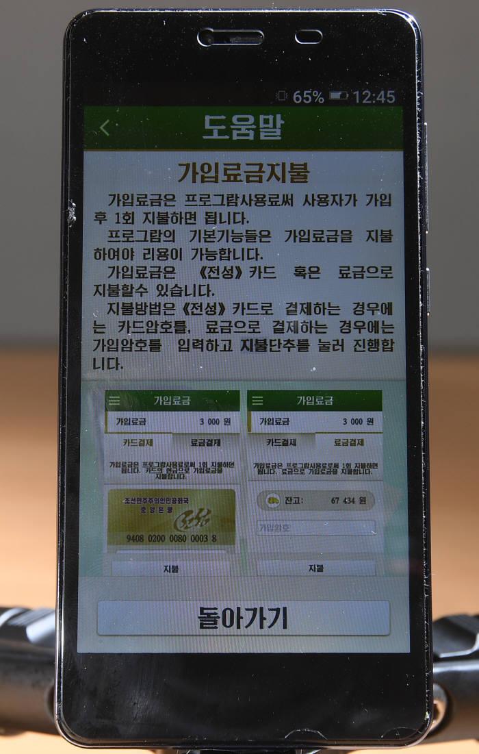 울림 1.0 서비스 실제 화면. 가입료금지불 기능.