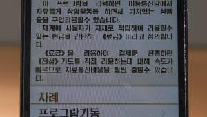 [이슈분석]북한 모바일 간편결제 서비스 '울림 1.0' 공개