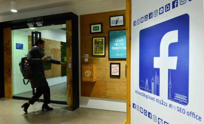 페이스북코리아 사무실