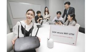 KT, 유무선 네트워크 보안 서비스 '기가 시큐어 와이파이 UTM' 출시