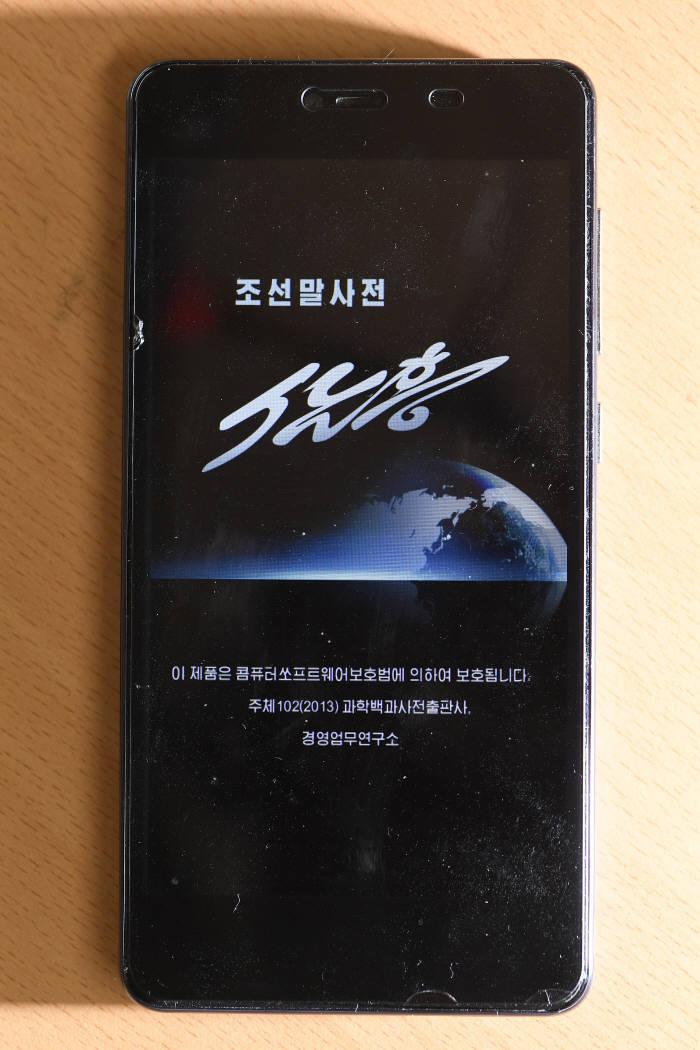 북한 스마트폰 평양 터치(모델명 평양 2418) 본체와 애플리케이션 모습. 이동근기자 foto@etnews.com