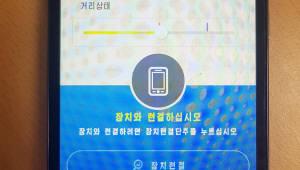 [이슈분석] 北에서 스마트폰 잃어버리면 '금방울' 울린다