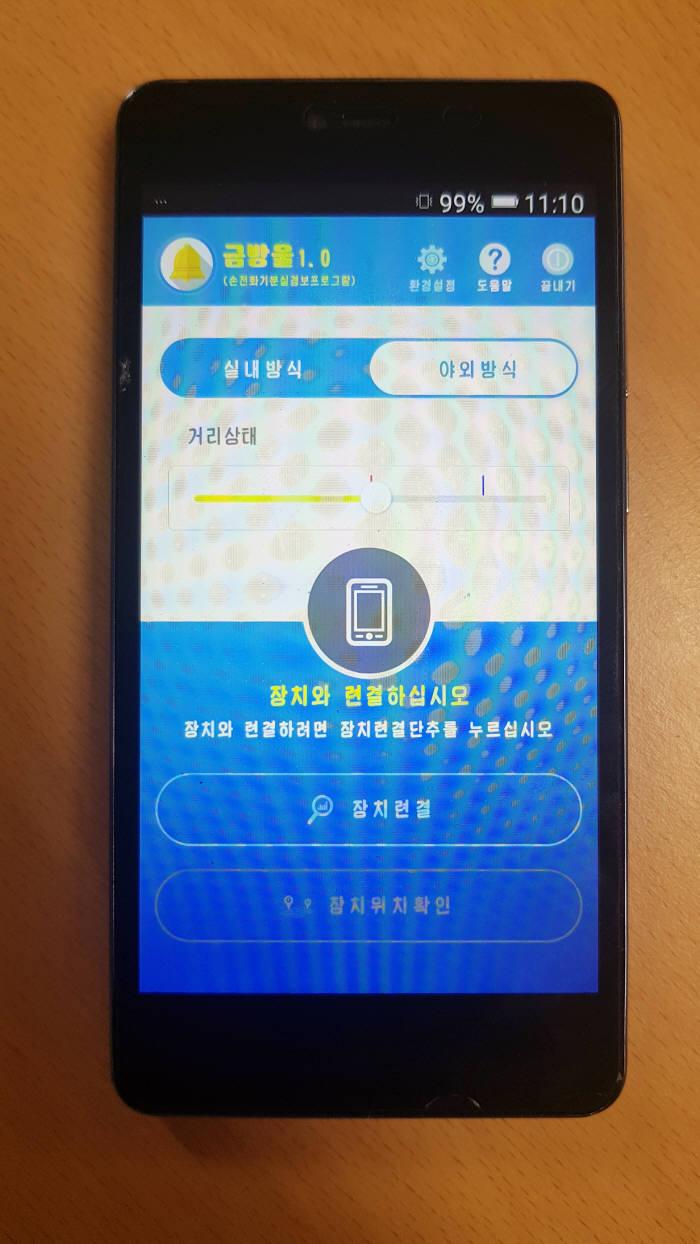 평양터치에서 금방울 1.0 앱을 구동한 모습.