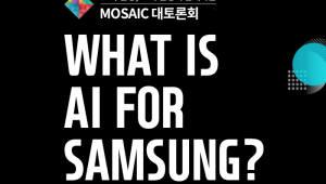 삼성전자, 'AI 혁신제품' 발굴 위해 임직원 대토론회 개최