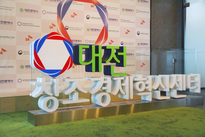 대전창조경제센터 4주년..혁신·창업 전문기관 자리매김 추진