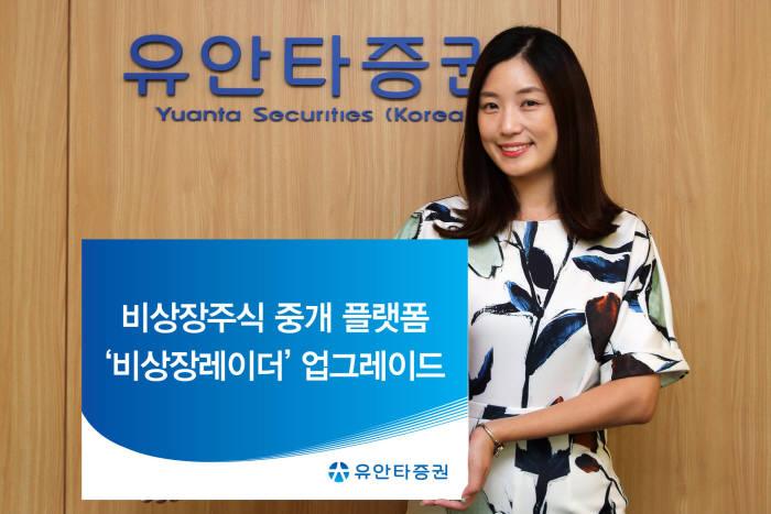 유안타증권 '비상장레이더', 재무제표 및 IR자료 추가 제공
