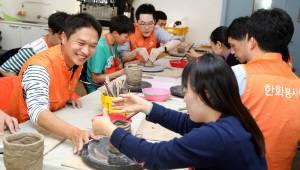 한화그룹, 창립 66주년 릴레이 봉사활동