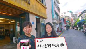 LG유플러스, 서촌 매장에서 할인 혜택 제공··· 'U+로드' 운영