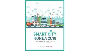 스마트시티 최신 기술 한자리에...'스마트시티 코리아 2018' 개막