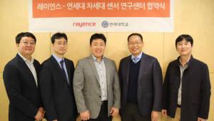 레이언스, 연세대와 산학협력 연구센터 설립