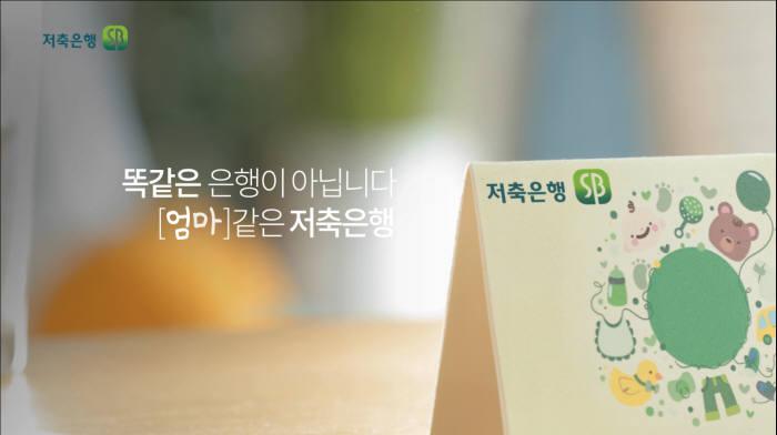 저축은행 온라인 광고 한 장면.