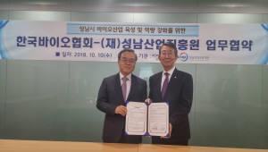 한국바이오협회-성남산업진흥원, 바이오산업 육성 MOU