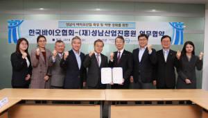성남산업진흥원, 한국바이오협회와 업무협약