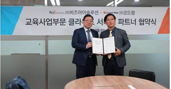 비즈아이솔루션 김효준 대표(사진 오른쪽)와 코드팜 김정보 대표가 교육사업부문 클라우드 서비스 개발을 위한 협약식을 가졌다.