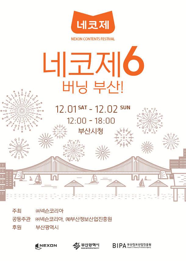 넥슨, 12월 1일 부산광역시청서 '제6회 네코제' 개최
