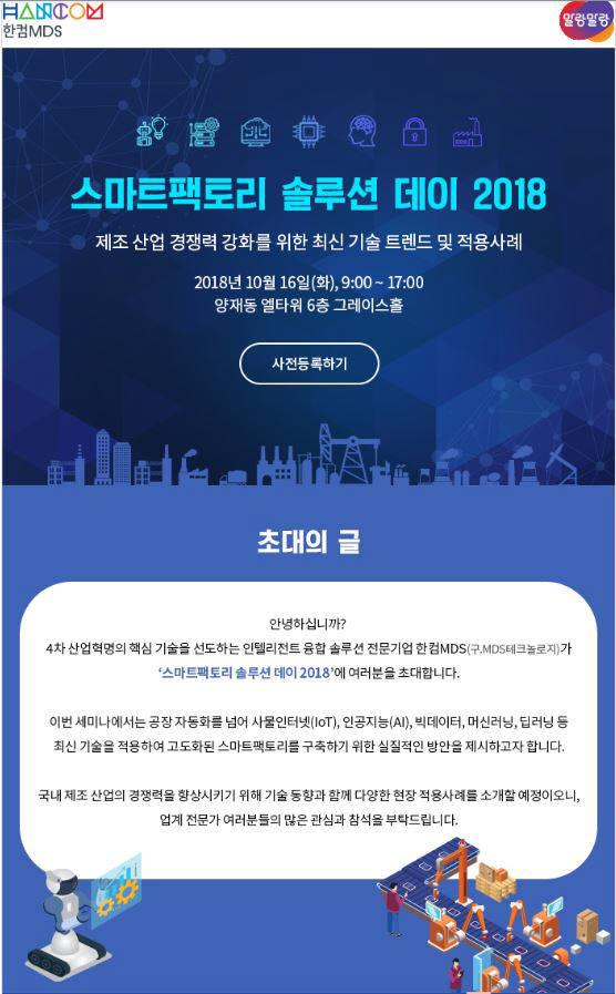 스마트팩토리 솔루션 데이 2018 초대장. 한컴MDS 제공