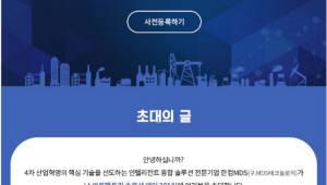 {htmlspecialchars(한컴MDS, 스마트팩토리 솔루션 데이 16일 엘타워서 개최)}