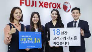 한국후지제록스, 업계 최초 18년 연속 KCSI 고객만족도 1위