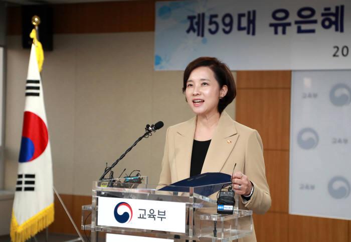 유은혜 부총리 겸 교육부장관.