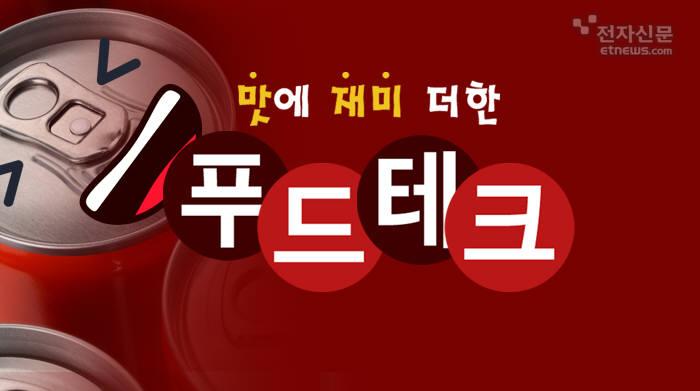 [모션그래픽]맛에 재미 더한 '푸드테크'