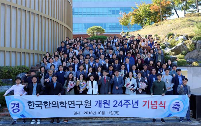 한의학연 개원 24주년 기념식 단체사진