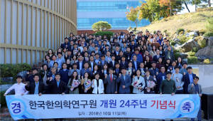 한의학연, 개원 24주년 기념식 개최