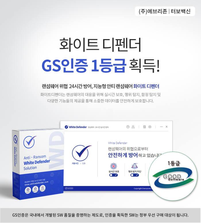 에브리존 터보백신, '화이트 디펜더' GS인증 1등급 획득