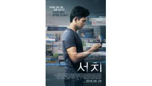 SK브로드밴드 B tv, 영화 '서치' 주연 단독 사인회