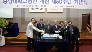 중앙대병원, 개원 50주년 기념식 개최