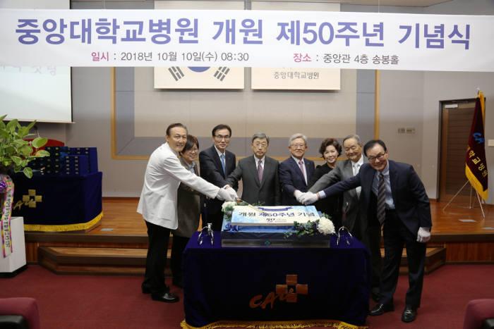 10일 중앙대병원 4층 송봉홀에서 열린 제50주년 개원기념식에서 병원 관계자가 기념 촬영했다.